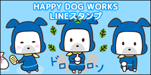 HAPPY DOG WORKS LINEスタンプ
