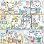 ポチ君漫画201706