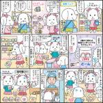 ポチ君漫画201710