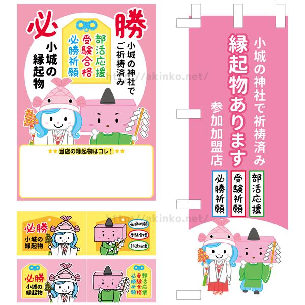 小城の縁起物のぼり旗・ポスター