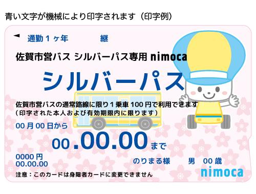 佐賀市営バスnimocaシルバーパスカード