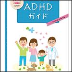 製薬会社リーフレット「ADHDガイド」
