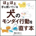 犬の問題行動を直す本