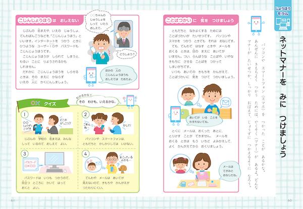 小学校道徳教科書2020-4