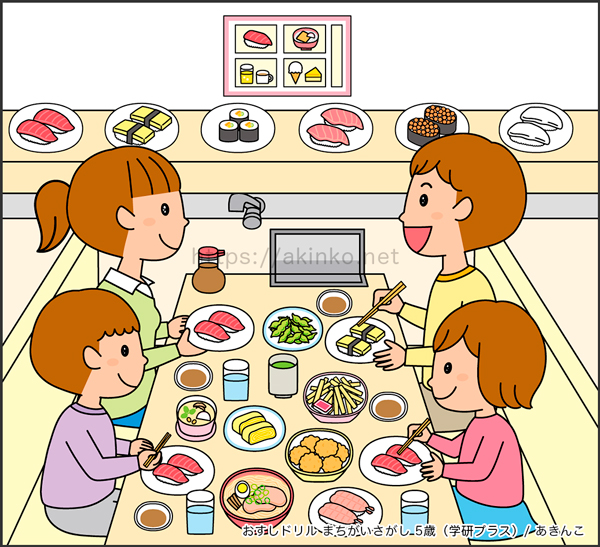 おすしドリルまちがいさがし5歳「家族で回転寿司」