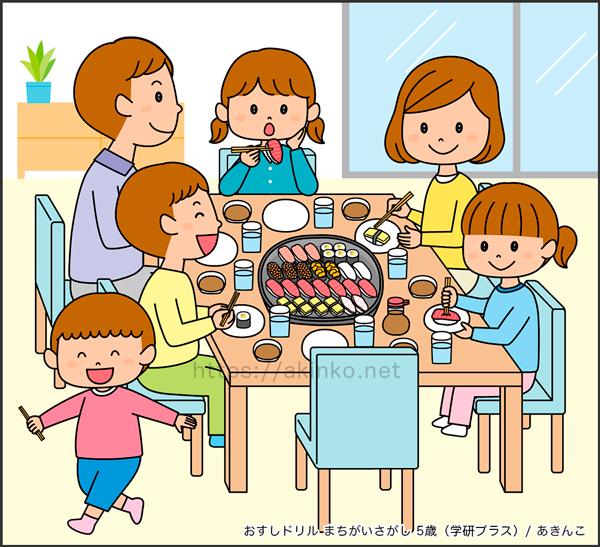 おすしドリルまちがいさがし5歳「家族の食卓」