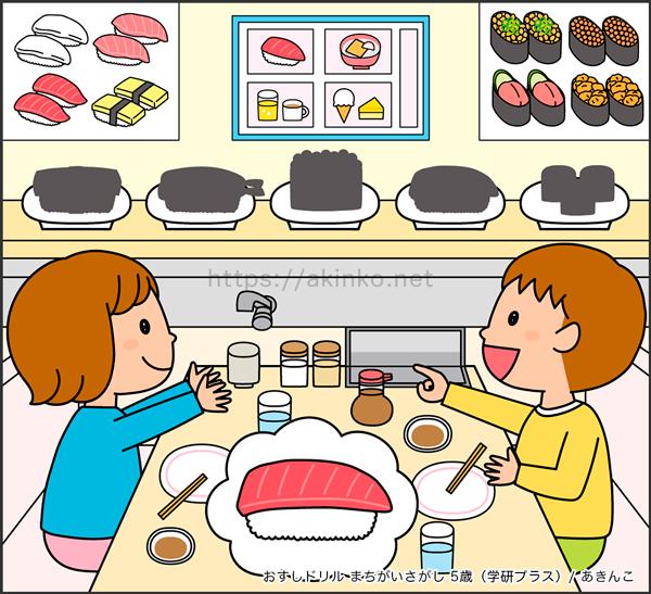 おすしドリルまちがいさがし5歳「回転寿司」