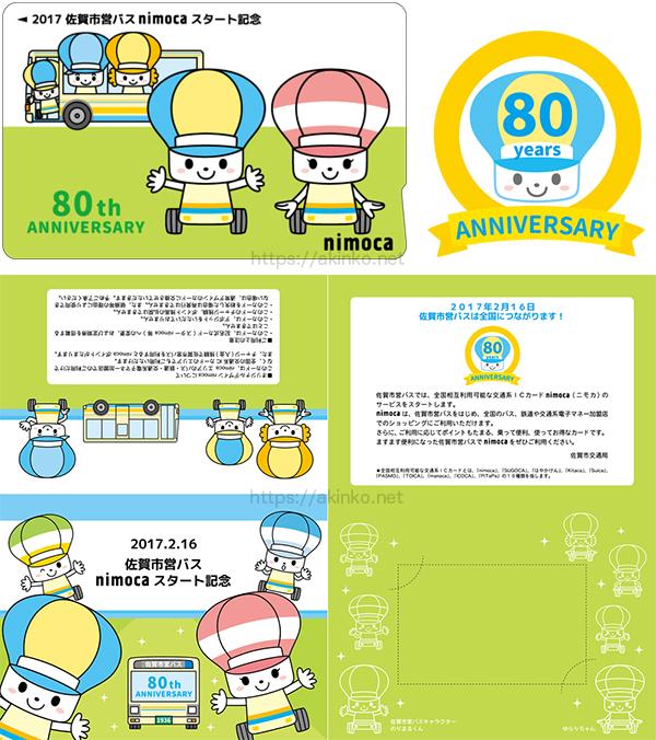 市営バスnimoca記念カード