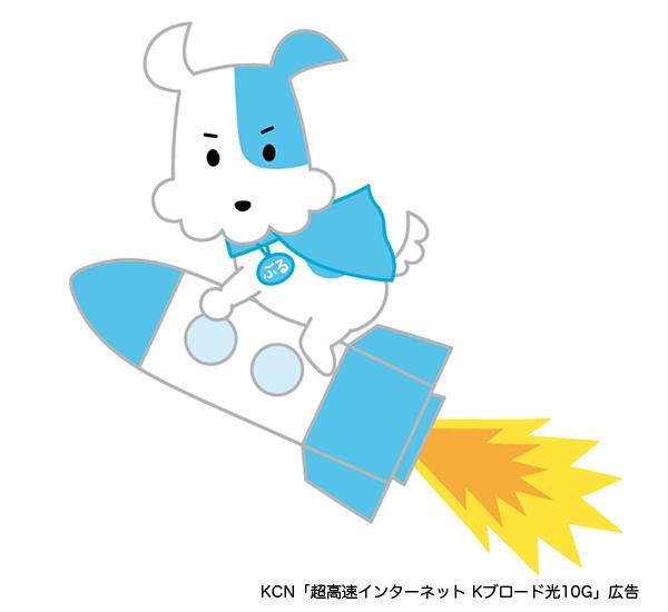 KCNキャラクター広告2020