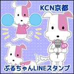KCN京都キャラクターLINEスタンプ