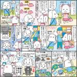 ポチ君漫画201702