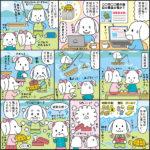 ポチ君漫画201704