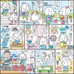 ポチ君漫画201708