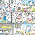 ポチ君漫画201712
