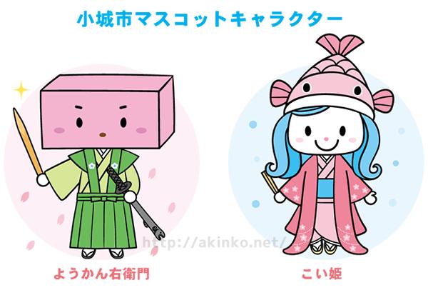 小城市キャラクター01