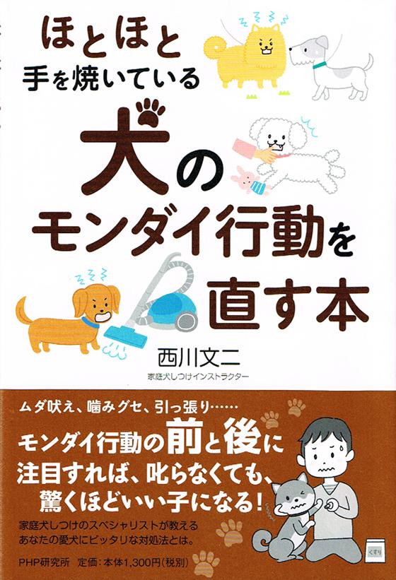 「犬のモンダイ行動を直す本」表紙