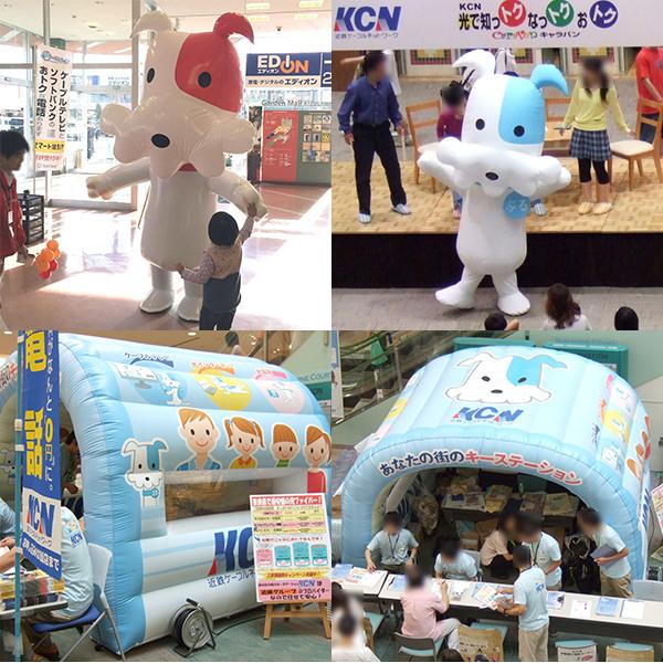 KCN・KCN京都着ぐるみ