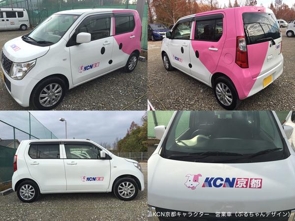 KCN京都ラッピング車