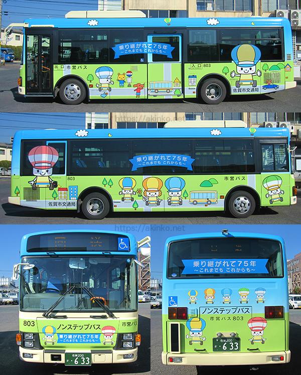 市営バスラッピングバス2011-2