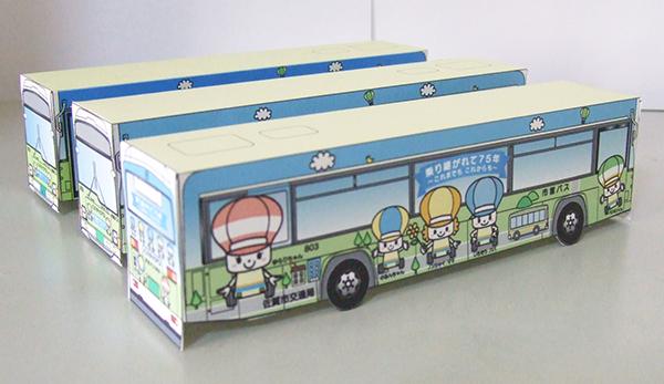 バスのペーパークラフト