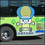 佐賀市営バスキャラクター